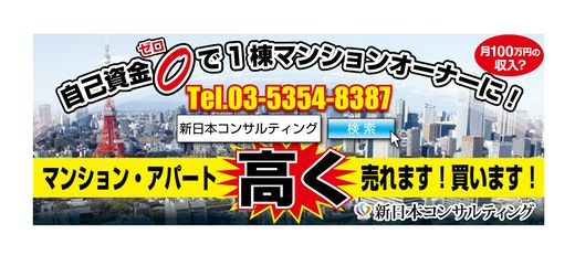 株式会社 新日本コンサルティング 東京都 中野区 マンション高く売れます!