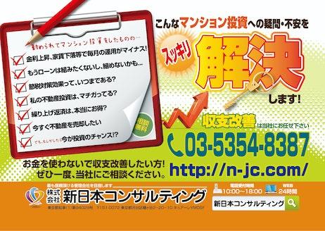 株式会社 新日本コンサルティング 東京都 中野区 マンション投資ならお任せ下さい!