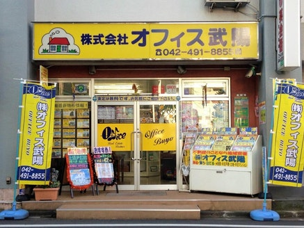 株式会社 オフィス武陽 東京都 清瀬市 店舗外観