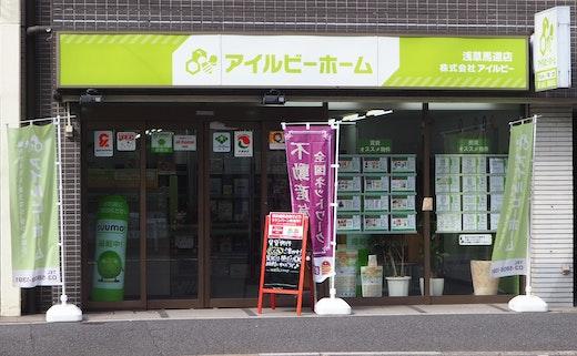 株式会社 アイルビー 本店 東京都 台東区 店舗外観