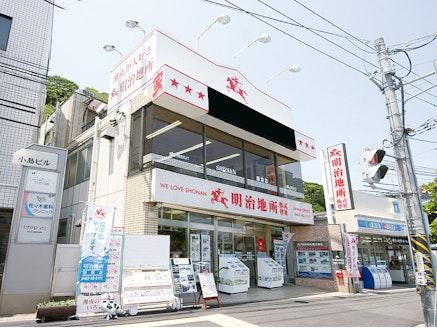 明治地所 株式会社 神奈川県 鎌倉市 大船本店