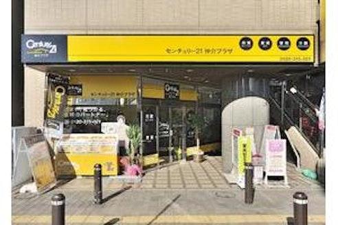 仲介プラザ 株式会社 神奈川県 藤沢市 店舗外観