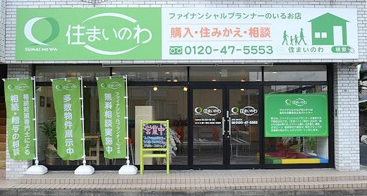 ライフプランニング 株式会社 神奈川県 横浜市緑区 店舗外観