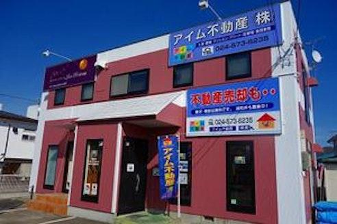 アイム不動産株式会社 福島県 福島市 店舗外観