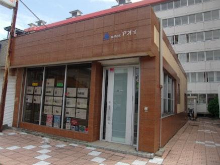 株式会社アオイ 新潟県 新潟市中央区 店舗外観