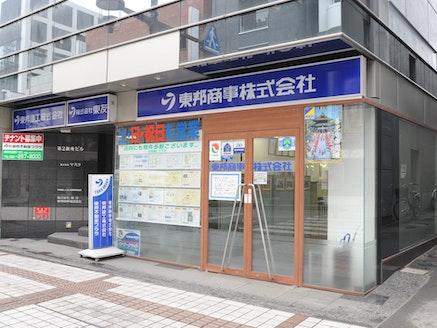 東邦商事株式会社 長野県 長野市 店舗外観
