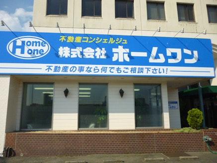 株式会社ホームワン 岐阜県 岐阜市 外観写真