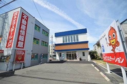 株式会社 ライフステーション 静岡県 静岡市駿河区 店舗外観