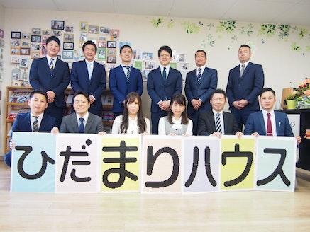 株式会社ひだまりハウス 千葉県 野田市 スタッフ一同