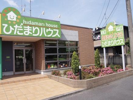 株式会社ひだまりハウス 千葉県 野田市 店舗外観