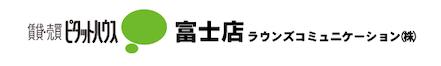 ラウンズコミュニケーション株式会社 静岡県 富士市 会社ロゴ