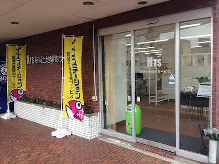ハーバーエステート株式会社 新潟県 新潟市中央区 店舗外観