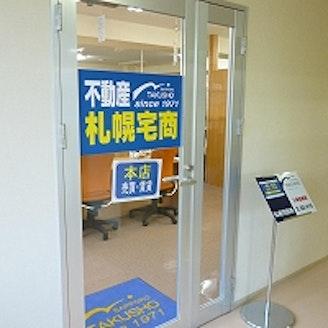 札幌宅商株式会社 北海道 札幌市豊平区 店舗入口
