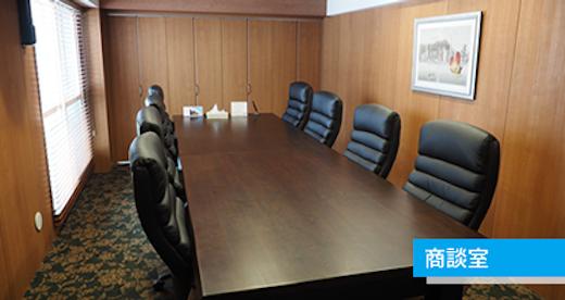 信託ホーム株式会社 北海道 札幌市豊平区 商談室