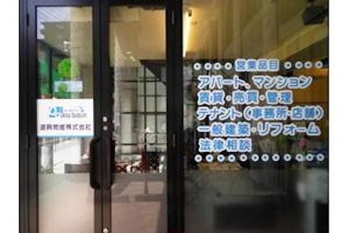 道興物産株式会社 北海道 札幌市中央区 店舗