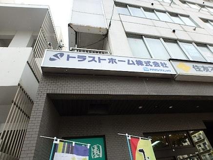トラストホーム株式会社 北海道 札幌市豊平区 店舗外観