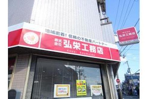株式会社弘栄工務店 大阪府 守口市 店舗外観