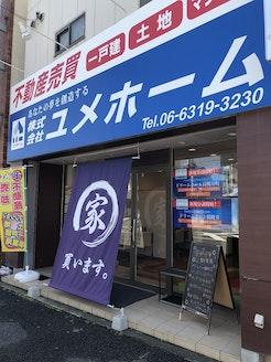 株式会社ユメホーム 大阪府 吹田市 店舗外観