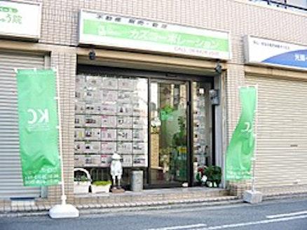 有限会社カズコーポレーション 兵庫県 尼崎市 店舗外観