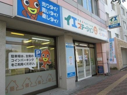 株式会社イエシア 北海道 札幌市南区 店舗外観