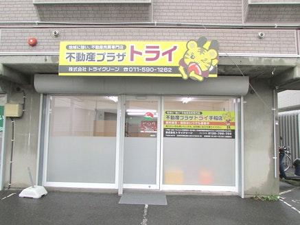 株式会社トライクリーン 北海道 札幌市手稲区 店舗外観