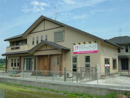 株式会社さくらホームサービス 奈良県 橿原市 下部参照