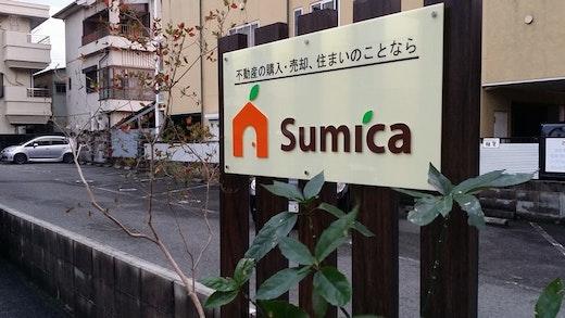 スミカ株式会社 和歌山県 和歌山市 店舗前看板