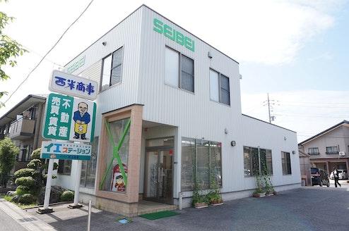 株式会社西米商事 鳥取県 米子市 店舗外観