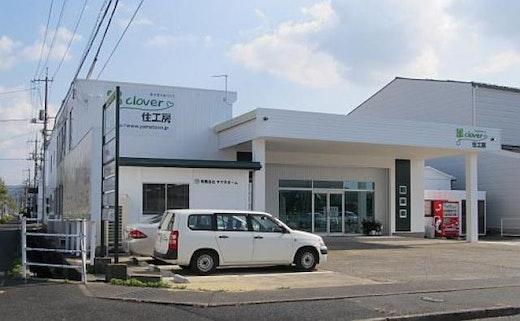 株式会社 ヤマタホーム 鳥取県 鳥取市 店舗外観