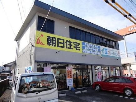 有限会社朝日住宅 島根県 松江市 店舗外観