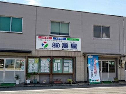 株式会社萬屋 岡山県 倉敷市 店舗外観(本店)