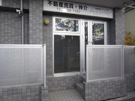 有限会社アソック 広島県 広島市東区 店舗外観