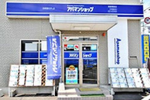 ありがとうございます株式会社 徳島県 徳島市 店舗外観