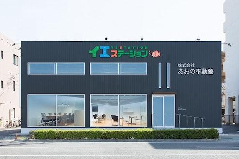 株式会社あおの不動産 徳島県 徳島市 店舗外観