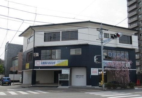 有限会社東邦ハウジング 高知県 高知市 店舗外観