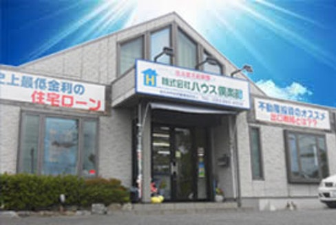 株式会社ハウス倶楽部 福岡県 北九州市八幡西区 店舗の外観