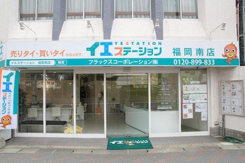 フラックスコーポレーション株式会社 福岡県 福岡市南区 店舗外観
