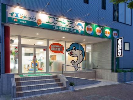 有限会社エステートプラン 福岡県 北九州市八幡西区 店舗外観