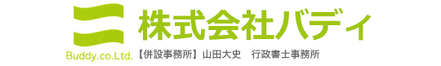 株式会社バディ 福岡県 北九州市小倉北区 会社ロゴ