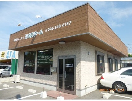 有限会社西武ホーム 熊本県 合志市 店舗外観