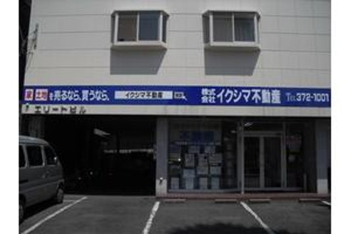 株式会社イクシマ不動産 熊本県 熊本市中央区 店舗外観