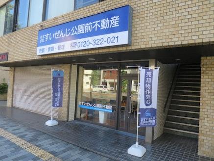 株式会社すいぜんじ公園前不動産 熊本県 熊本市中央区 外観