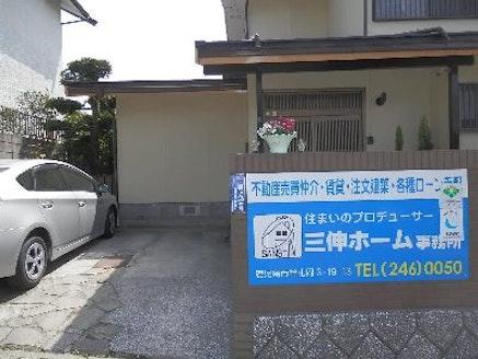 三伸ホーム 鹿児島県 鹿児島市 店舗外観