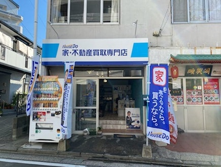 エイチ・マリー株式会社 福岡県 福岡市東区 店舗外観