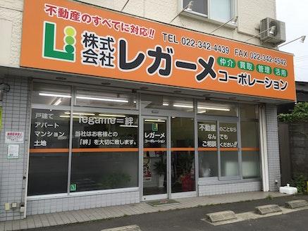 株式会社レガーメコーポレーション 宮城県 仙台市泉区 店舗外観