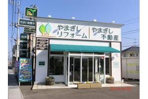 住まい工房やまぎし株式会社 福島県 福島市 店舗外観
