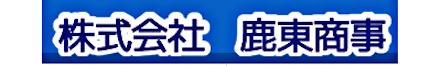 株式会社鹿東商事 本店 茨城県 鉾田市 会社ロゴ