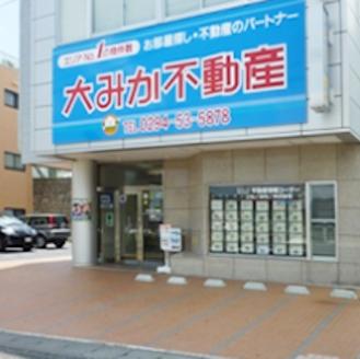 大みか不動産株式会社 茨城県 日立市 店舗外観