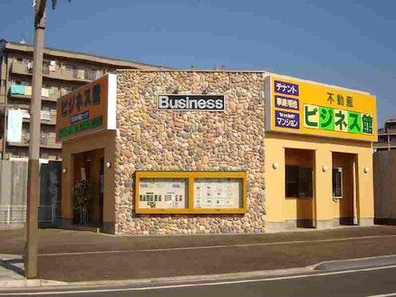 株式会社不動産情報館ツジタ 茨城県 水戸市 店舗外観