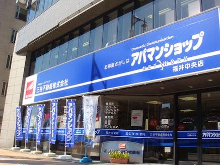 三谷不動産株式会社 福井県 福井市 店舗外観